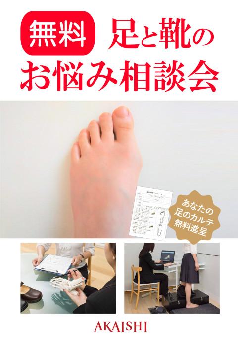 足と靴のお悩み相談会のコピー