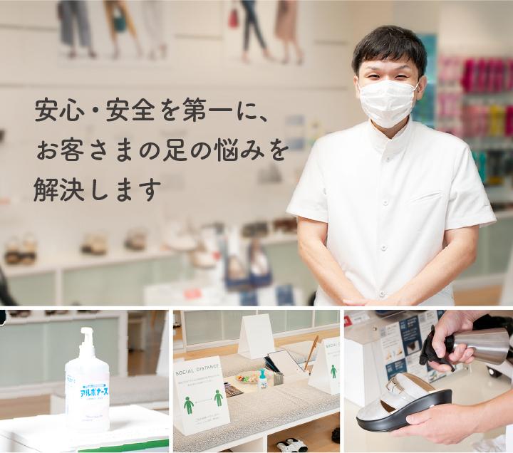 安心・安全を第一に、お客さまの足の悩みを解決します