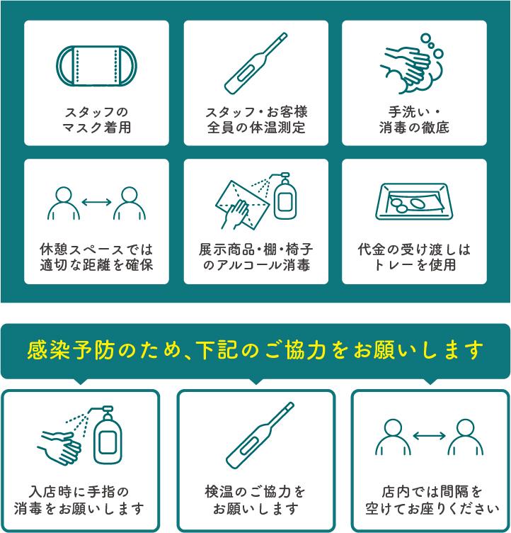感染予防のためご協力をお願いします